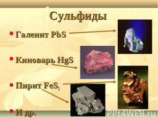 Сульфиды Галенит PbS Киноварь HgSПирит FeS2И др.
