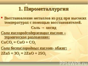 1. Пирометаллургия Восстановление металлов из руд при высоких температурах с пом