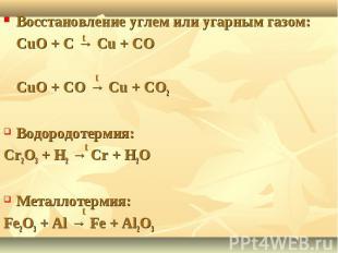 Восстановление углем или угарным газом:CuO + C → Cu + COCuO + CO → Cu + CO2Водор