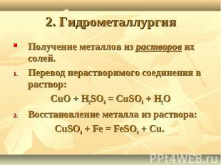 2. Гидрометаллургия Получение металлов из растворов их солей.Перевод нерастворим