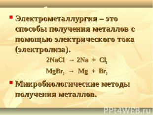 Электрометаллургия – это способы получения металлов с помощью электрического ток