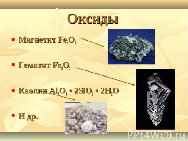 Магнетит Fe3O4Гематит Fe2O3Каолин Al2O3 • 2SiO2 • 2H2OИ др.