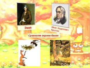 Эзоп Иван Андреевич Крылов Сравните героев басен