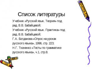 Список литературы Учебник «Русский язык. Теория» подред. В.В. Бабайцевой;Учебник