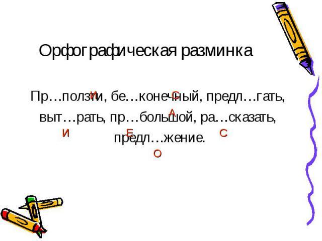 Орфографическая разминка Пр…ползти, бе…конечный, предл…гать, выт…рать, пр…большой, ра…сказать, предл…жение.