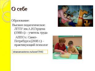 О себе Образование: Высшее педагогическое: ЛГПУ им.А.И.Герцена (1988 г.) – учите