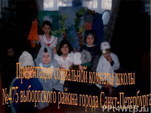 Презентация социальной комнаты школы №475 выборгского района города Санкт-Петерб