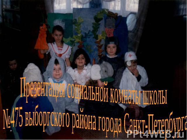 Презентация социальной комнаты школы №475 выборгского района города Санкт-Петербурга