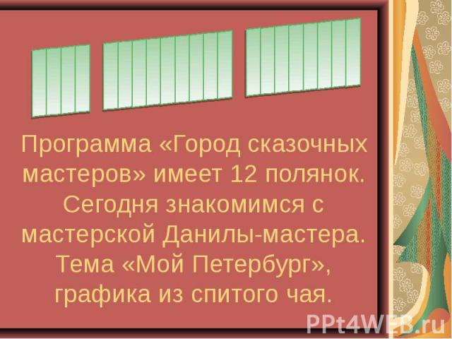 Программа «Город сказочных мастеров» имеет 12 полянок. Сегодня знакомимся с мастерской Данилы-мастера.Тема «Мой Петербург», графика из спитого чая.
