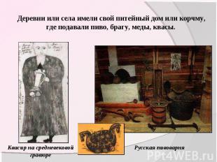 Деревни или села имели свой питейный дом или корчму, где подавали пиво, брагу, м
