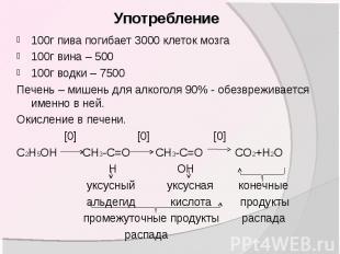 100г пива погибает 3000 клеток мозга100г вина – 500 100г водки – 7500Печень – ми