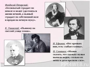 Феодосий Печерский: «Бесноватый страдает по неволе и может удостоиться жизни веч
