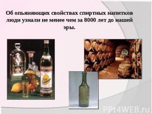 Об опьяняющих свойствах спиртных напитков люди узнали не менее чем за 8000 лет д