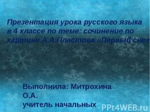 Презентация урока русского языкав 4 классе по теме: сочинение по картине А.А.Пла