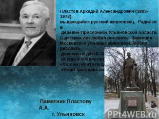 Пластов Аркадий Александрович (1893-1972), выдающийся русский живописец. Родился