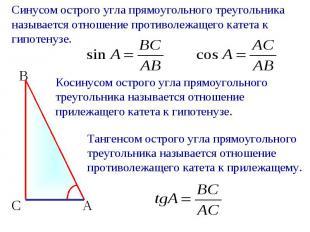 Синусом острого угла прямоугольного треугольника называется отношение противолеж