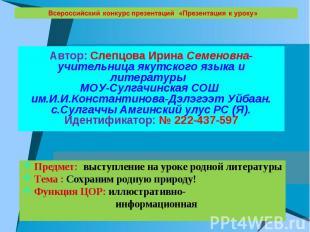 Всероссийский конкурс презентаций «Презентация к уроку» Автор: Слепцова Ирина Се