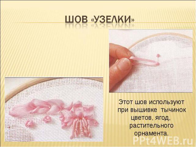 Шов «узелки» Этот шов используют при вышивке тычинок цветов, ягод, растительного орнамента.