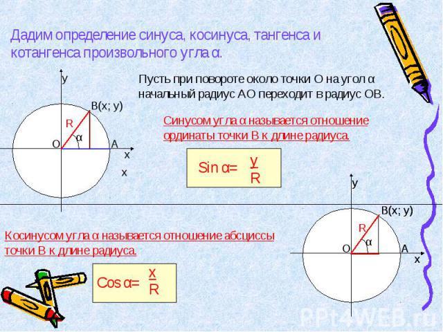 Что такое синус косинус тангенс котангенс