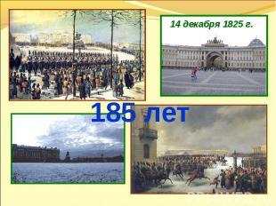 14 декабря 1825 г. 185 лет