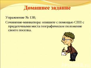 Домашнее задание Упражнение № 138;Сочинение-миниатюра: опишите с помощью СПП с п