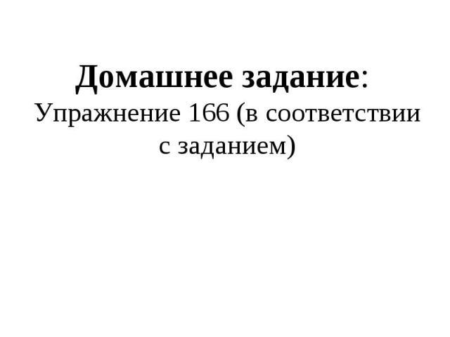 Домашнее задание: Упражнение 166 (в соответствии с заданием)