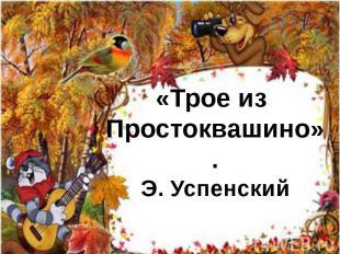 «Трое из Простоквашино».Э. Успенский