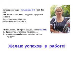 Автор презентации: Гельванова В.Н. ( 231-469-630)Учитель МОУ СОШ №1 г. Бодайбо,