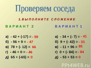 Проверяем соседа 1. В Ы П О Л Н И Т Е С Л О Ж Е Н И Е В А Р И А Н Т 2а) - 42 + (