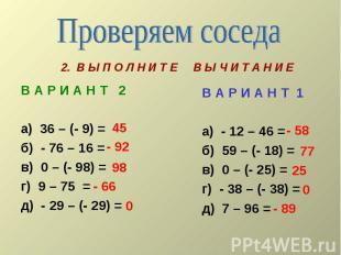 Проверяем соседа В А Р И А Н Т 2а) 36 – (- 9) =б) - 76 – 16 =в) 0 – (- 98) =г) 9