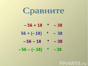 Сравните – 56 + 18 * – 38 56 + (– 18) * – 38 – 56 – 18 * – 38– 56 – (– 18) * – 3