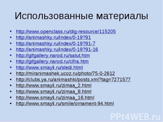 Использованные материалы http://www.openclass.ru/dig-resource/115205http://animashky.ru/index/0-19?91 http://animashky.ru/index/0-19?91-7 http://animashky.ru/index/0-19?91-16 http://gifgallery.narod.ru/salut.htm http://gifgallery.narod.ru/cifra.htmh…