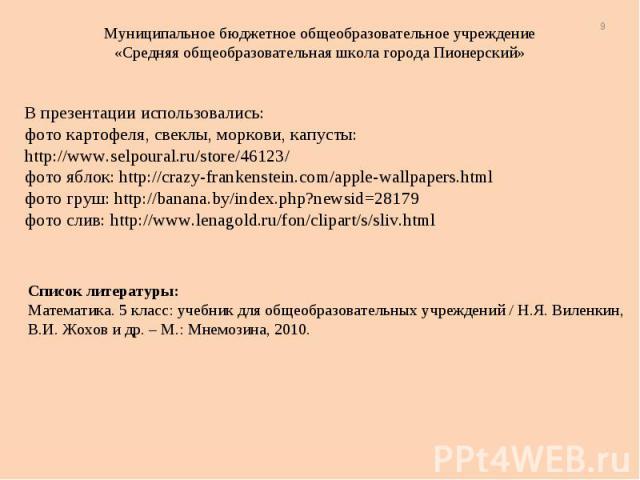 Муниципальное бюджетное общеобразовательное учреждение«Средняя общеобразовательная школа города Пионерский» В презентации использовались:фото картофеля, свеклы, моркови, капусты: http://www.selpoural.ru/store/46123/фото яблок: http://crazy-frankenst…