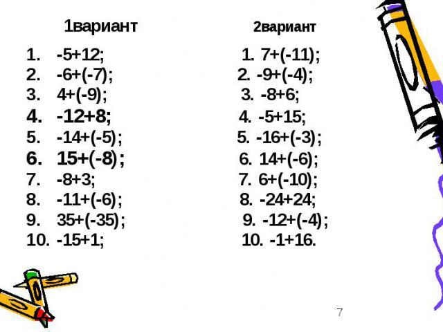 -5+12; 1. 7+(-11);-6+(-7); 2. -9+(-4);4+(-9); 3. -8+6;-12+8; 4. -5+15;-14+(-5); 5. -16+(-3);15+(-8); 6. 14+(-6);-8+3; 7. 6+(-10);-11+(-6); 8. -24+24;35+(-35); 9. -12+(-4);-15+1; 10. -1+16.