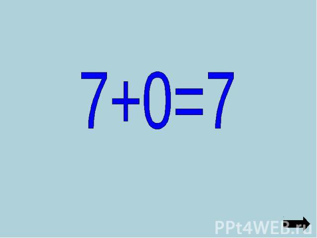 7+0=7