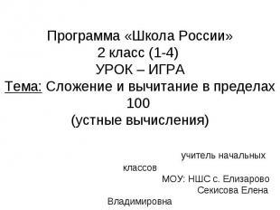 Программа «Школа России»2 класс (1-4) УРОК – ИГРАТема: Сложение и вычитание в пр