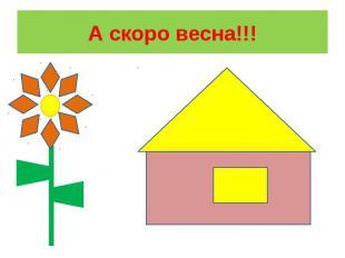 А скоро весна!!!