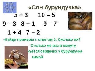 «Сон бурундучка». 3 + 3 10 – 5 9 – 3 8 + 1 9 – 7 1 + 4 7 – 2 -Найди примеры с от