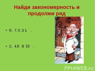 Найди закономерность и продолжи ряд 9, 7, , , . 2, 4, , , .