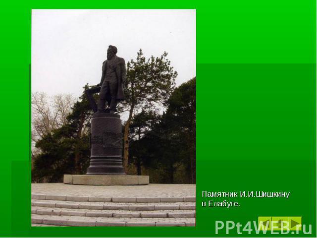 Памятник И.И.Шишкину в Елабуге.