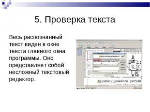 5. Проверка текста Весь распознанный текст виден в окне текста главного окна про