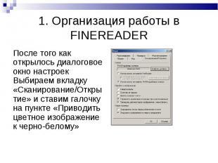 1. Организация работы в FINEREADER После того как открылось диалоговое окно наст