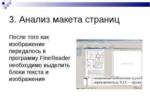 3. Анализ макета страниц После того как изображение передалось в программу FineR