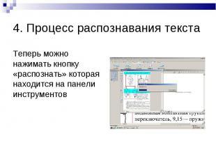 4. Процесс распознавания текста Теперь можно нажимать кнопку «распознать» котора