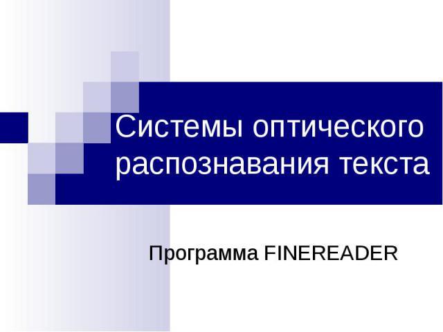 Системы оптического распознавания текста. Программа Finereader