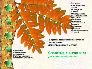 Сложение и вычитание двузначных чисел Выполнила:Рыжкина ЕленаГеннадьевна.Учитель