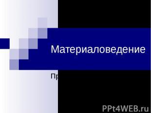 Материаловедение. Прядение и ткачество Выполнила: Семенова Галина Владимировна у