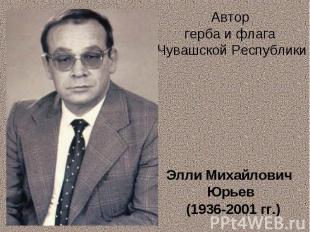 Автор герба и флага Чувашской Республики Элли Михайлович Юрьев