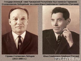 Государственный гимн Чувашской Республики был написан Германом Степановичем Лебе