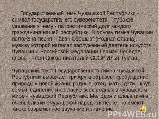Государственный гимн Чувашской Республики - символ государства, его суверенитета